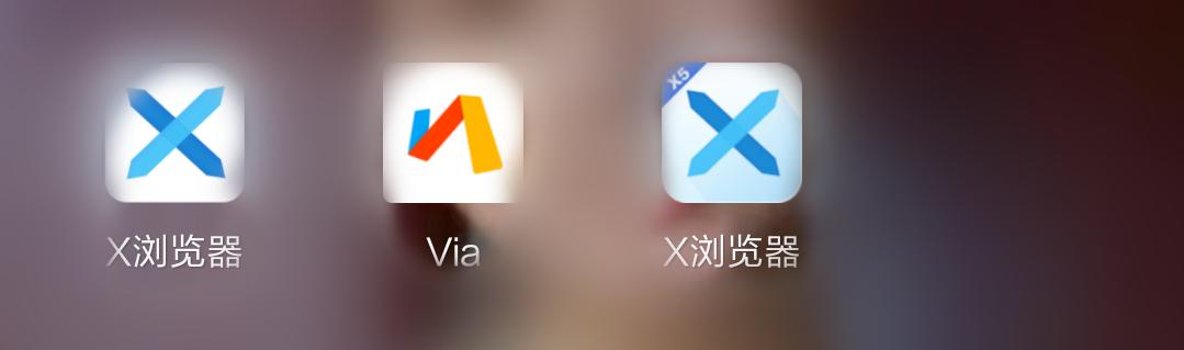 2019手机浏览器推荐 简约而不简单