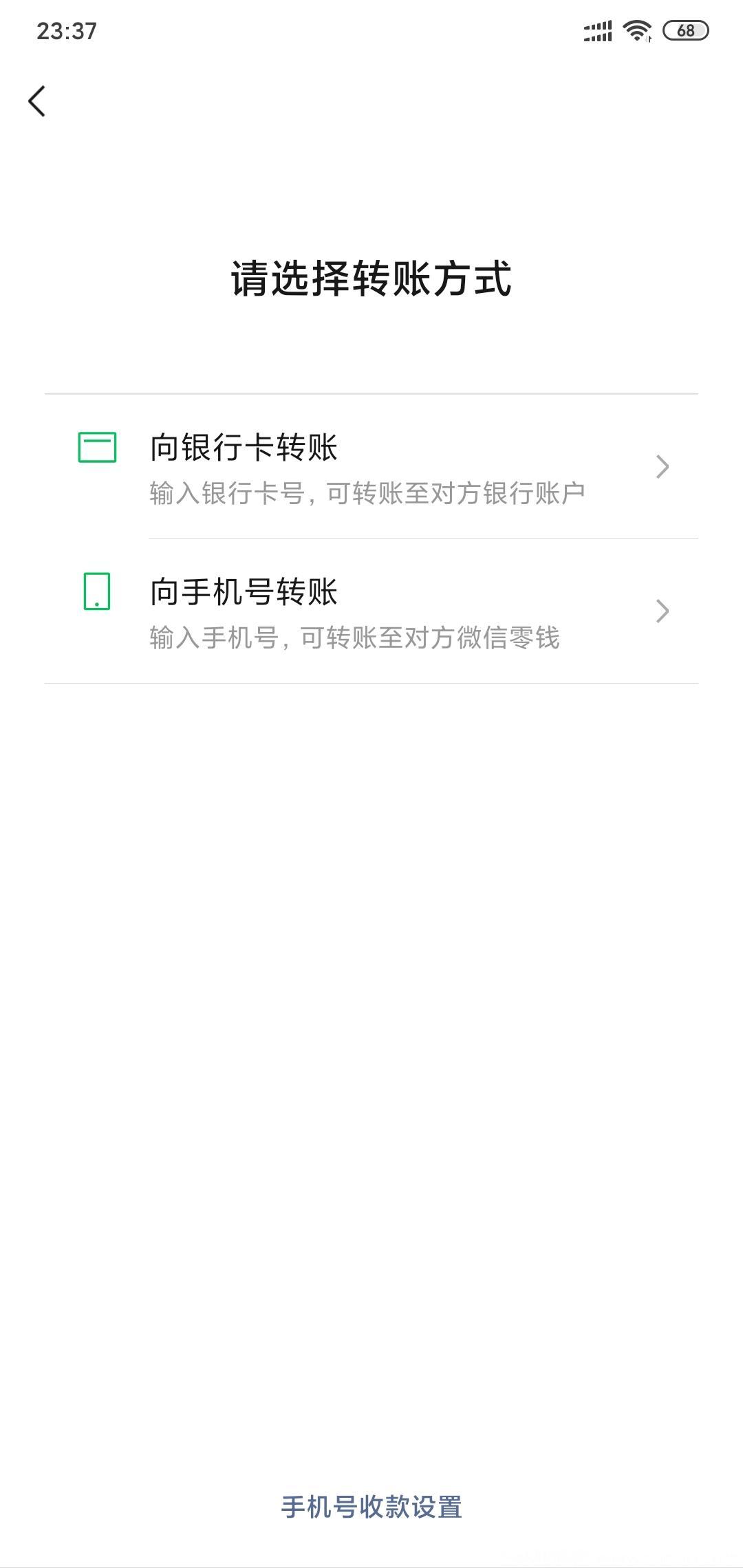 """微信上线新功能,""""通过手机号转账""""无需添加好友  第7张"""